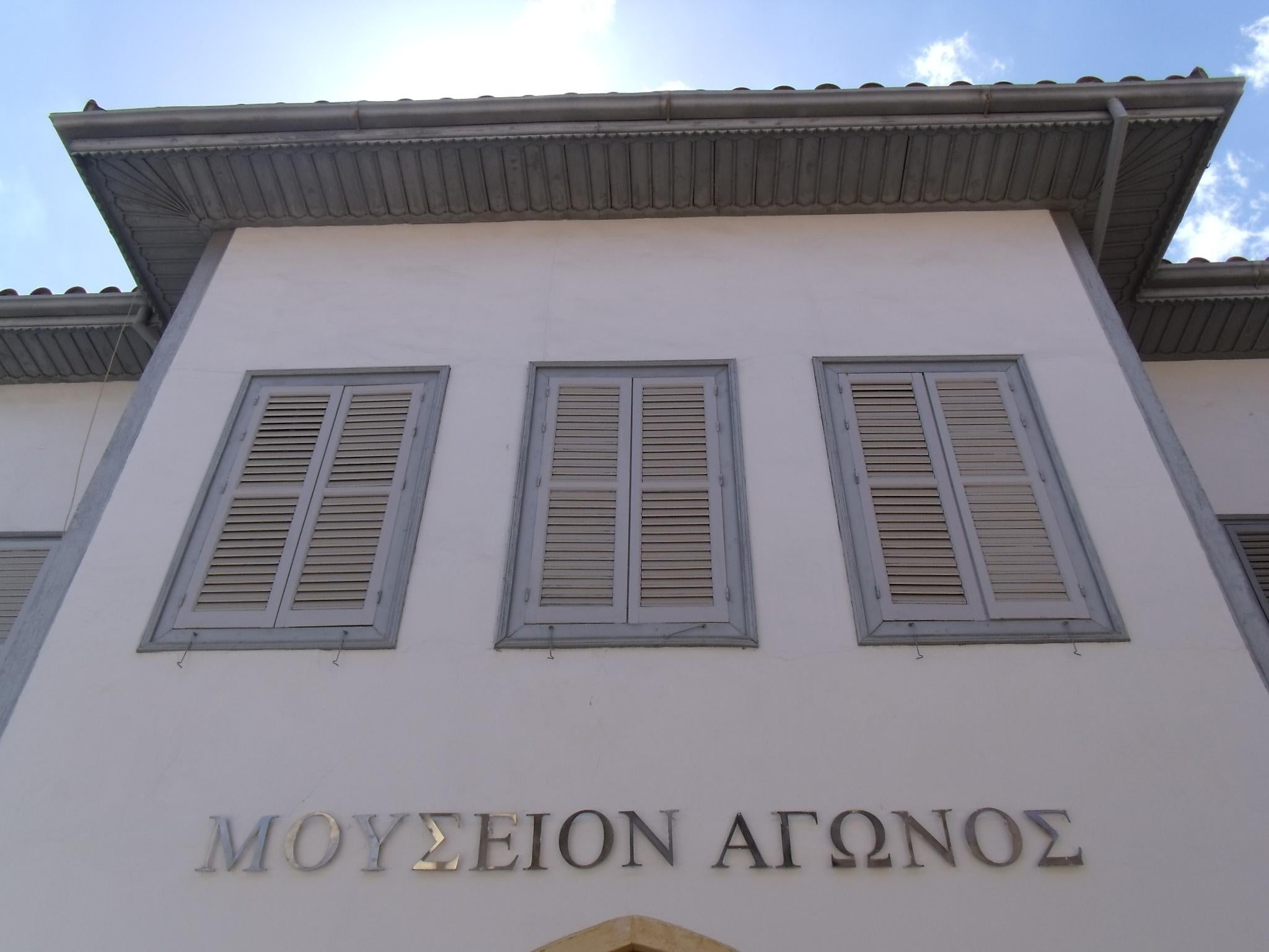 Museo of the National Struggle