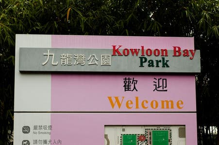 Parque Kowloon Bay