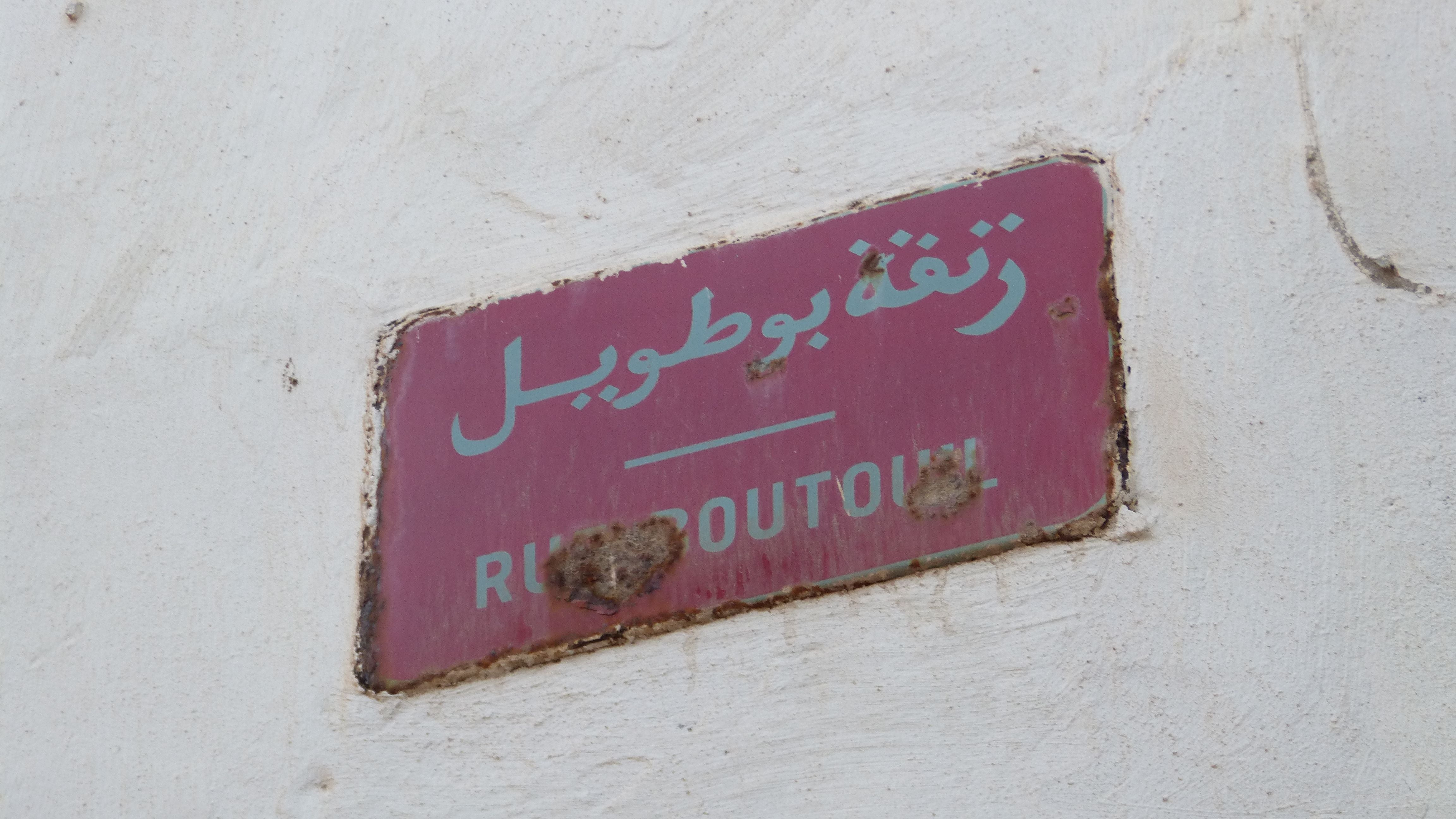 Signage in Rue Boutouil